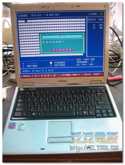 [維修]Compaq PRESARIO B2000「硬碟壞軌修復」