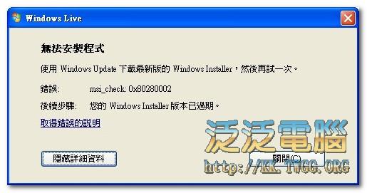 安裝MSN出現「錯誤:msi_check:0x80280002.」如何處理。
