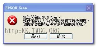 無法開啟EPSON scan 的處理方法