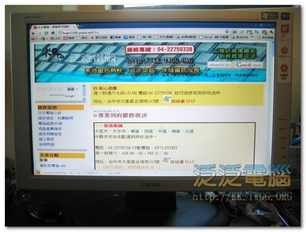 [維修]奇美CHIMEI 946A 「沒有電源。」