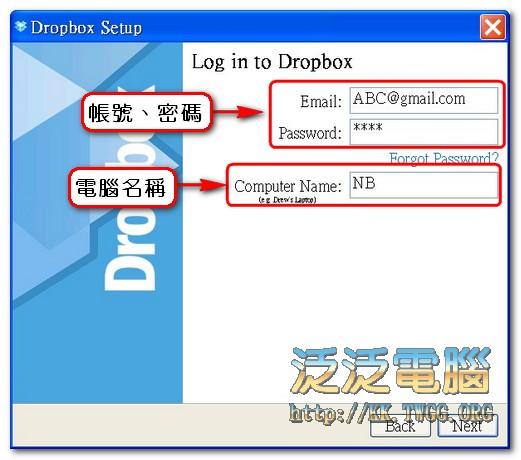 [軟體介紹]申請簡單、使用方便的免費硬碟 Dropbox