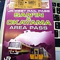 Sanin pass 3 days