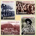 抗戰勝利暨臺灣光復七十週年紀念郵票