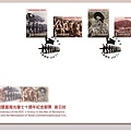 抗戰勝利暨臺灣光復七十週年紀念郵票 中文預銷首日戳套票封