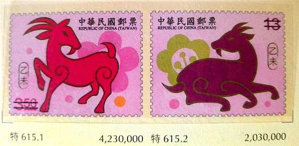 台灣2014羊年