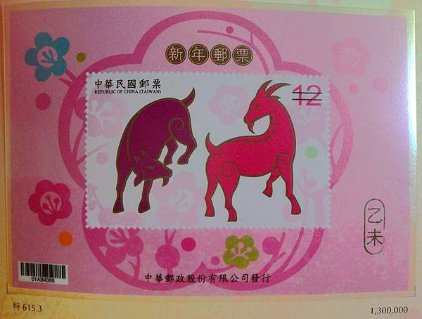 台灣2014羊年小全張1