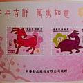 台灣2014羊年小全張2