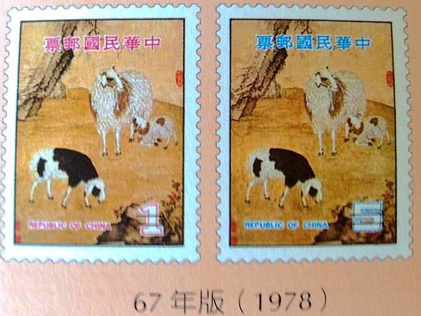 台灣1978羊年
