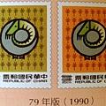 台灣1990羊年