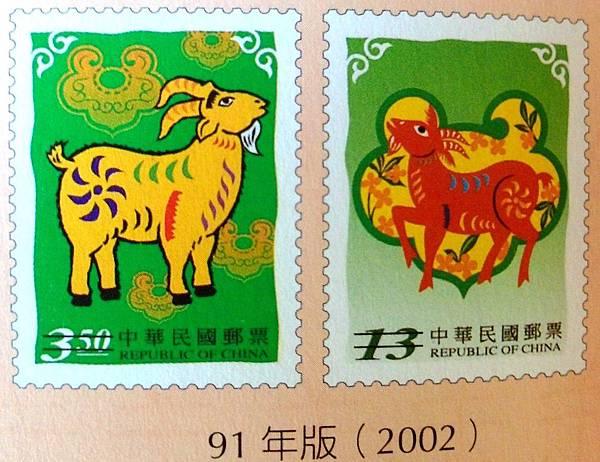 台灣2002羊年