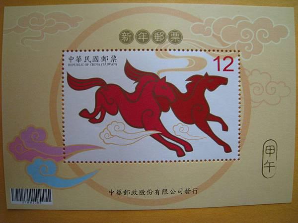 台灣2013馬年小全張