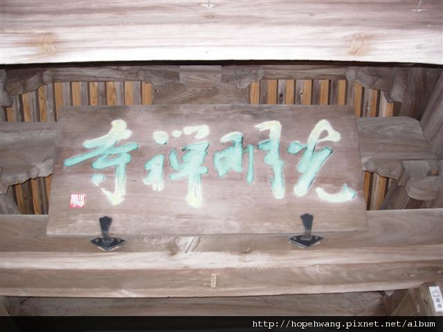 08092833二日市太宰府光明禪寺 (小型)