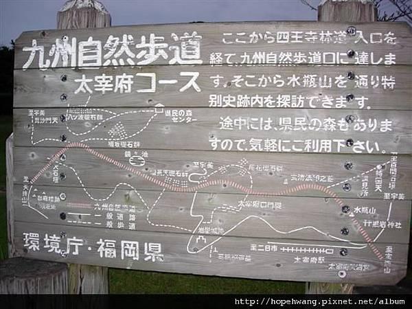08092845二日市太宰府九州自然步道 (1) (小型)