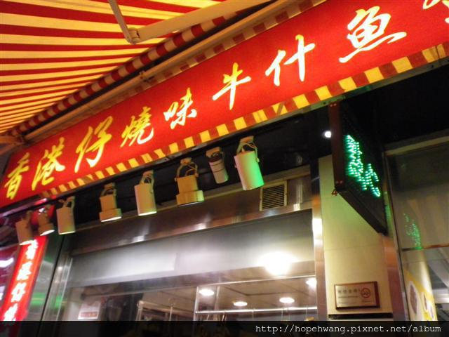 12071522香港仔燒味牛什魚旦粉麵 (6) (小型)