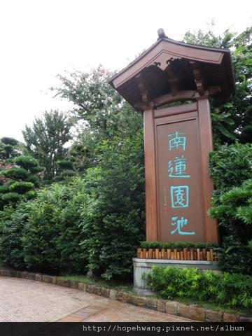 12071802志蓮淨苑 (小型)
