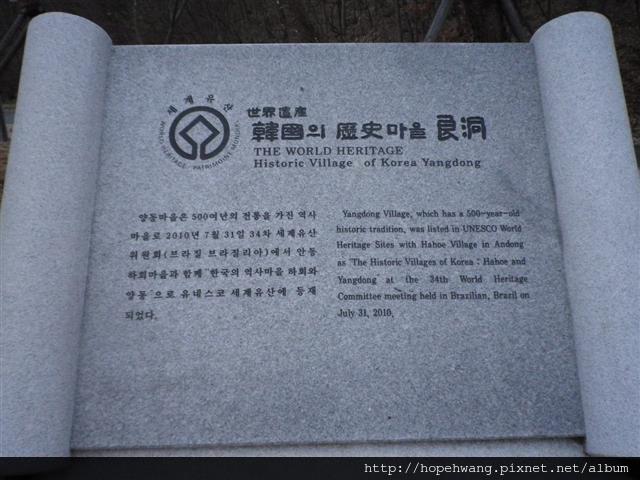 12120126良洞民俗村 (小型)
