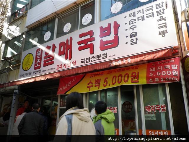 12120115豬肉湯飯 (小型)