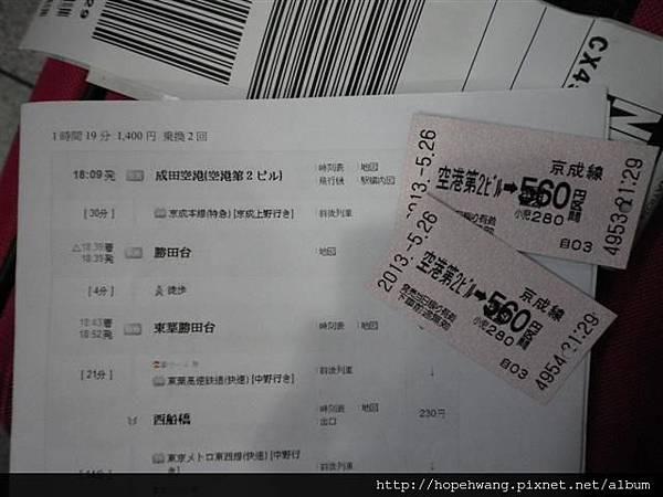 13052604成田往飯店 (1) (小型).JPG