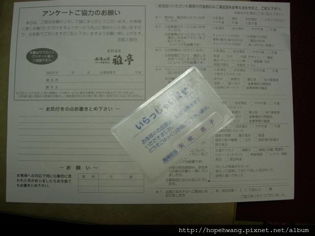 080423-1?餃park?滬皞急?憌臬?pay  (0) (撠?).jpg