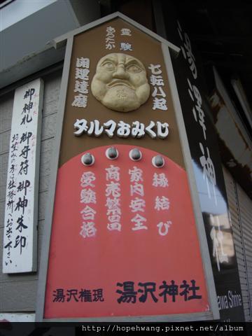 080422-6登別極樂通商店街pay (1) (小型).jpg
