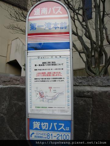 080422-6登別極樂通商店街pay (11) (小型).jpg