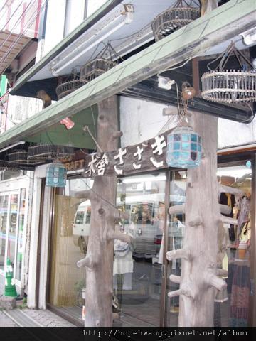 080422-6登別極樂通商店街pay (15) (小型).jpg