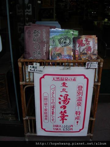 080422-6登別極樂通商店街pay (25) (小型).jpg