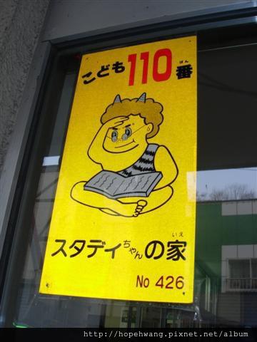 080422-6登別極樂通商店街pay (35) (小型).jpg