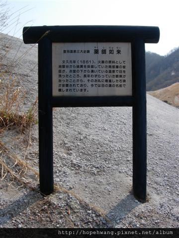 080423-2地獄谷pay (27) (小型).jpg