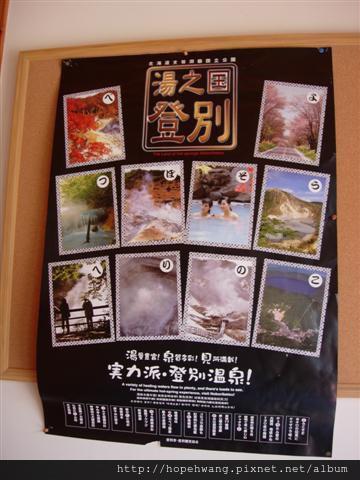 080423-2地獄谷pay (41) (小型).jpg