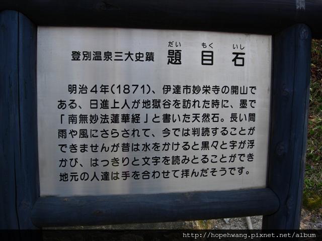 080423-2地獄谷pay (45) (小型).jpg