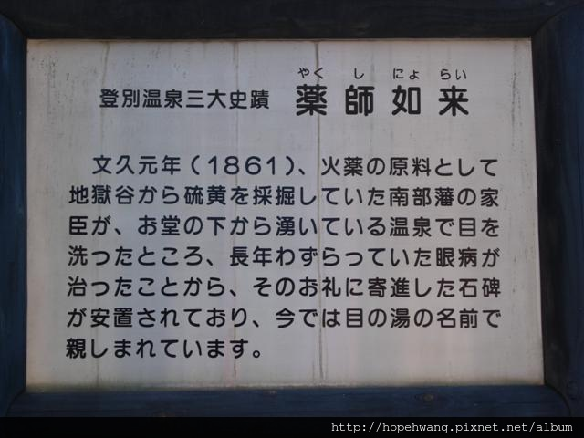 080423-2地獄谷pay (47) (小型).jpg