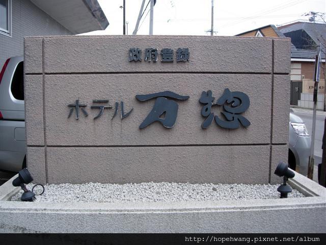 080424-1湯之川HOTEL BANSOpay  (0) (小型).jpg