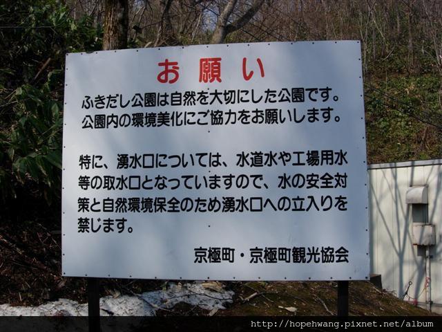 080425-4京極湧水公園pay (12) (小型).jpg