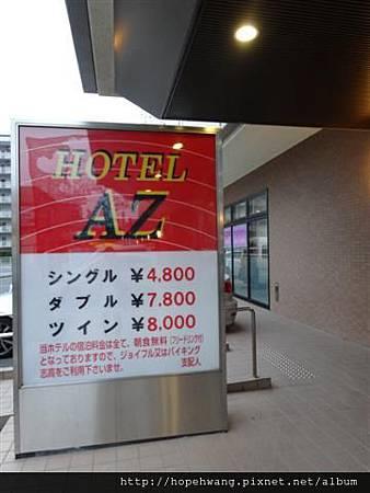 14062203AZ福岡和白店 (7) (小型).JPG