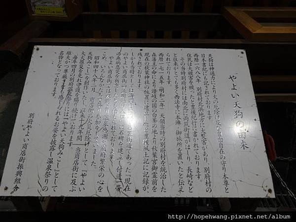 14062438天狗商店街 (3) (小型).JPG