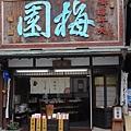 14062301太宰府天滿宮 (8) (小型).JPG