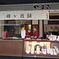 14062302太宰府天滿宮 (2) (小型).JPG