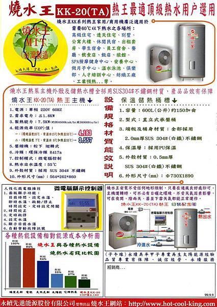 燒水王KK機型DM02
