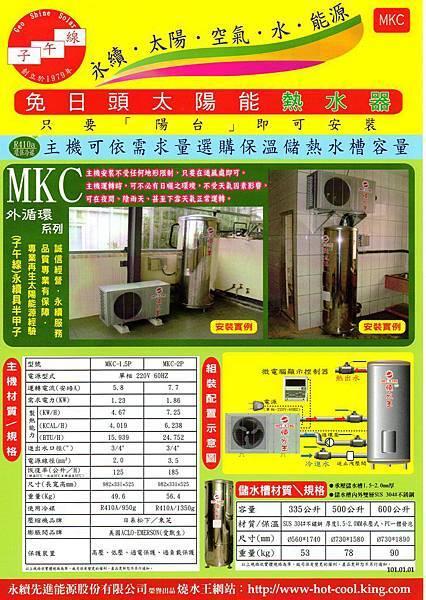 燒水王MKC機型DM