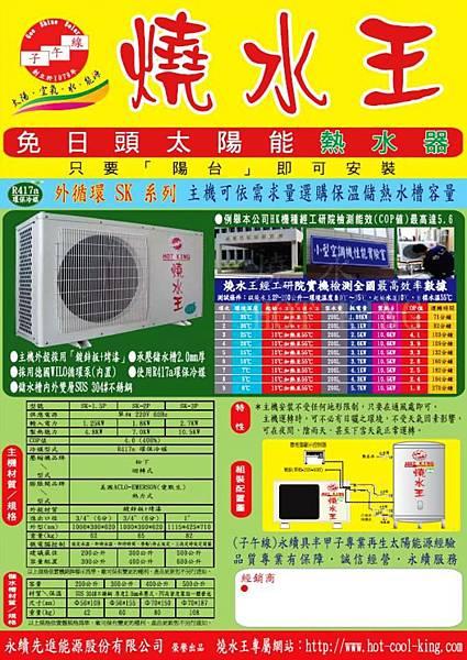 燒水王SK機型DM01