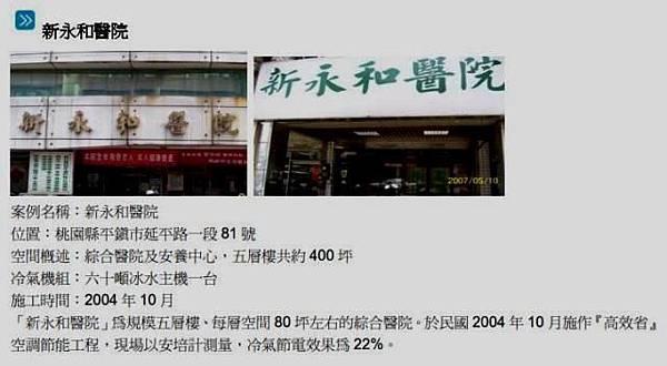 22新永和醫院.JPG