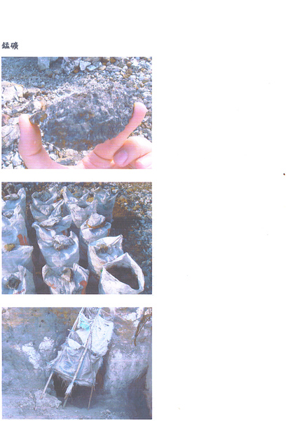礦區照片.jpg