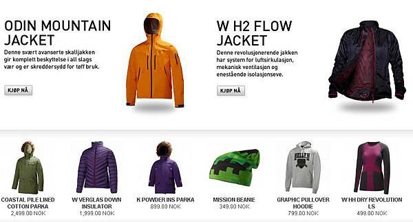 【認識羽絨外套品牌】挪威百年經典品牌Helly Hansen-HH-專賣戶外雪地、航海用品 6