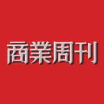 【媒體報導】全球羽絨霸主-商業週刊專訪 - 2