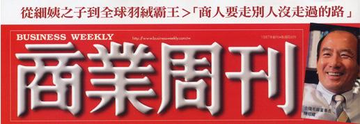 【媒體報導】全球羽絨霸主-商業週刊專訪
