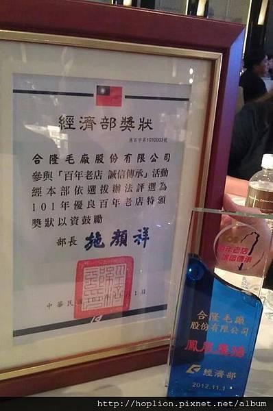 狂賀~合隆毛廠 當選101年度優良百年老店  3