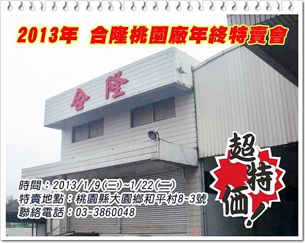hoplion_2013_taoyuan_sales