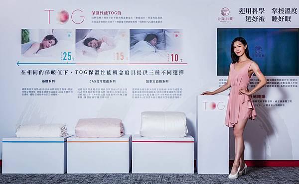 【圖六】TOG保溫性能概念系列寢具,,提供給消費者最棒的舒適睡眠!.jpg