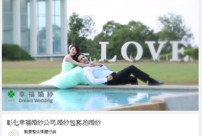 幸福婚紗公司